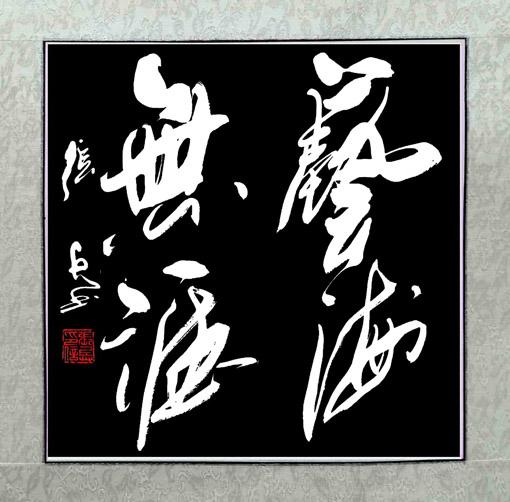 张兵作品《艺海无涯》规格:50cmx50cm