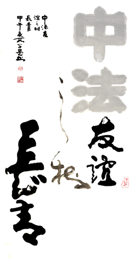 段学愚作品——《中法友谊之树长青》
