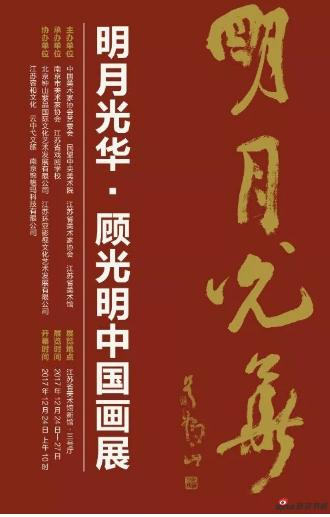 明月光华|顾光明中国画展在江苏省美术馆圆满开幕