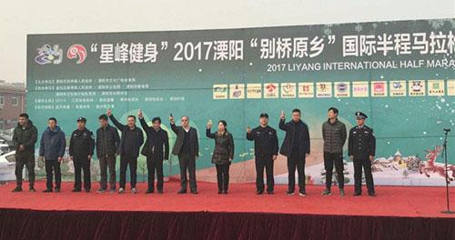 """2017""""别桥原乡""""国际半程马拉松开跑"""