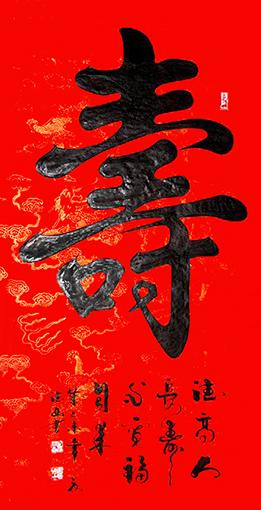 胡德山作品——《寿》