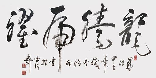 季鸿雁作品——《龙腾虎跃》138cmx58cm