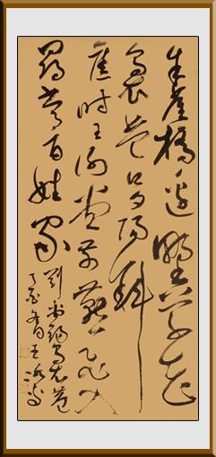 王冰专作品——草书刘禹锡《乌衣巷》104cm×49cm