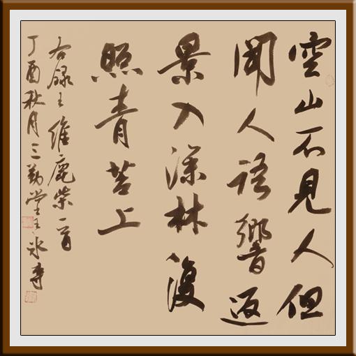 王冰专作品——行书 王维诗 4尺斗方