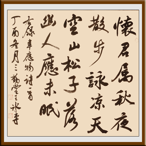 王冰专作品——行书 韦应物诗 4尺斗方
