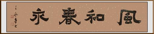 王冰专作品——楷书《风和春永》89cm×22cm