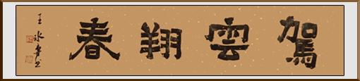 王冰专作品——楷书《驾云翔春》89cm×22cm