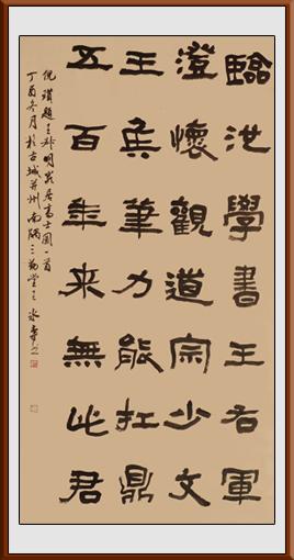 王冰专作品——隶书 倪瓒诗 4尺整张