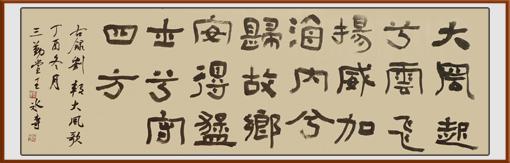 王冰专作品——隶书刘邦《大风歌》137cm×42cm