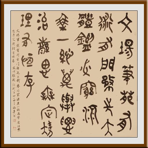 王冰专作品——篆书 《文心雕龙总术第四十四》4尺斗方