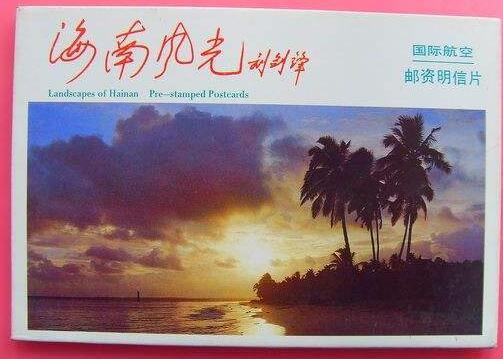 1991年我们在海南时,