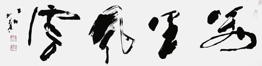 宋兆新作品——草书《万里风云》