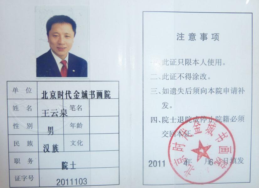 北京时代金城书画院 院士