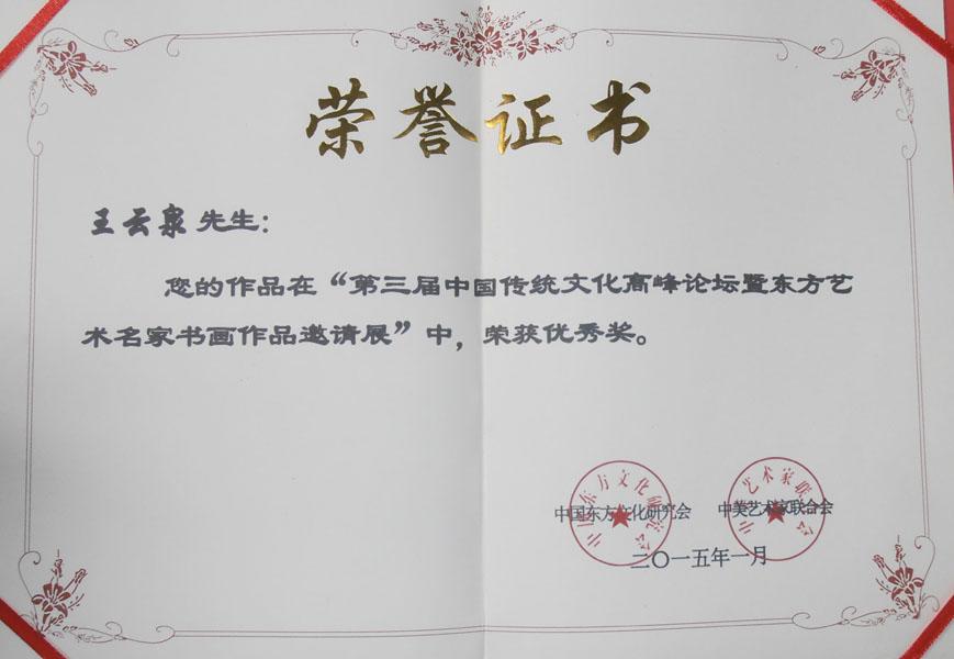 第三届中国传统文化高峰论坛暨东方艺术名家书画作品展中荣获优秀奖