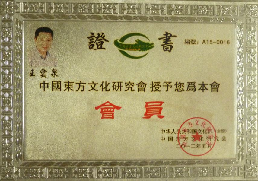 中国东方文化研究会会员