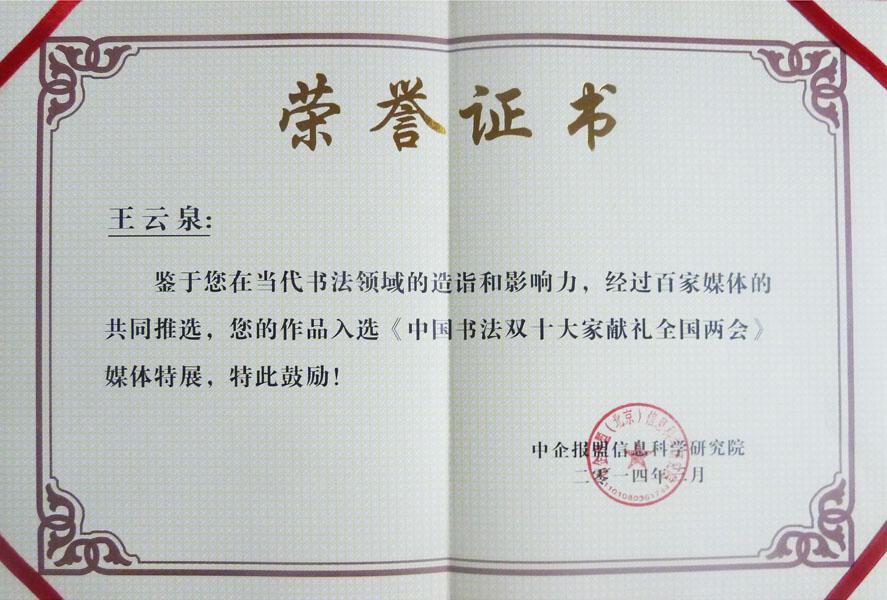 中国书法双十大献礼全国两会 荣誉证书