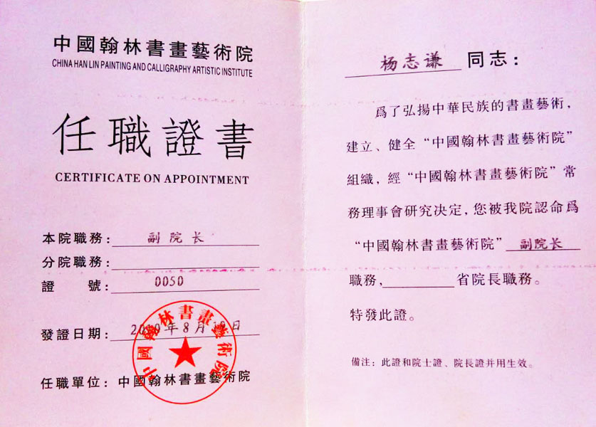 """2010年任""""中国翰林书画艺术院副院长""""职务"""
