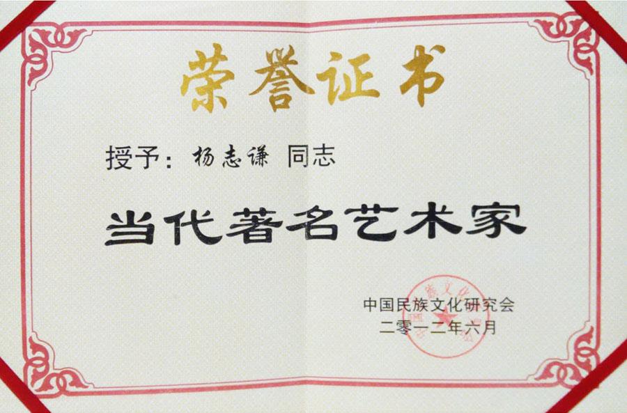 """2012年授予""""当代著名艺术家"""""""