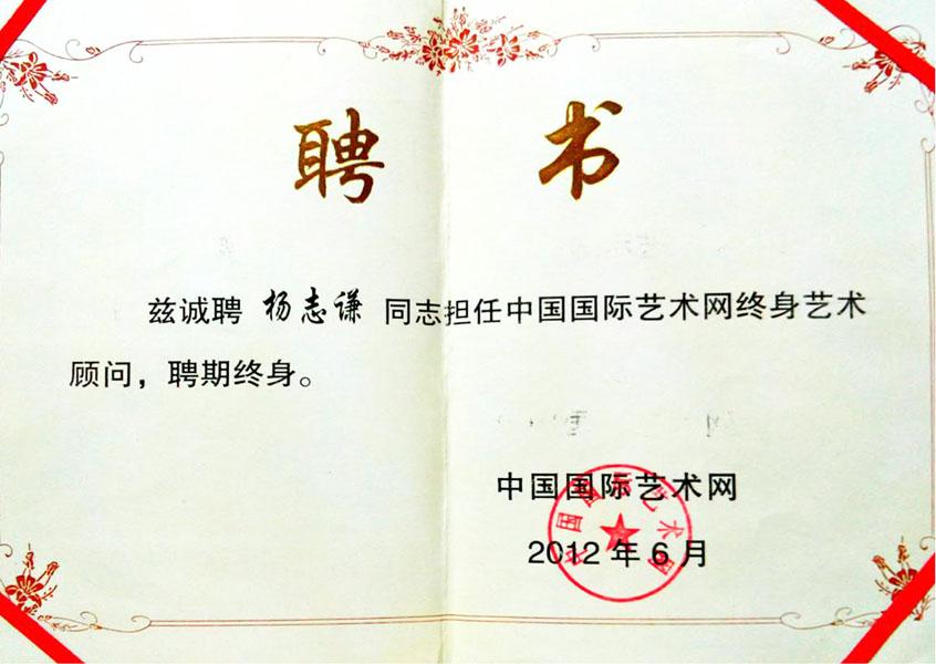 2012年中国国际艺术网终身艺术顾问聘请终身
