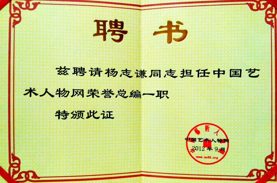 2012年担任中国艺术人物网荣誉总编一职