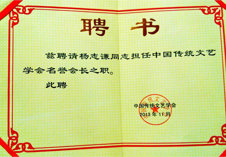 2013年担任中国文艺学会名誉会长