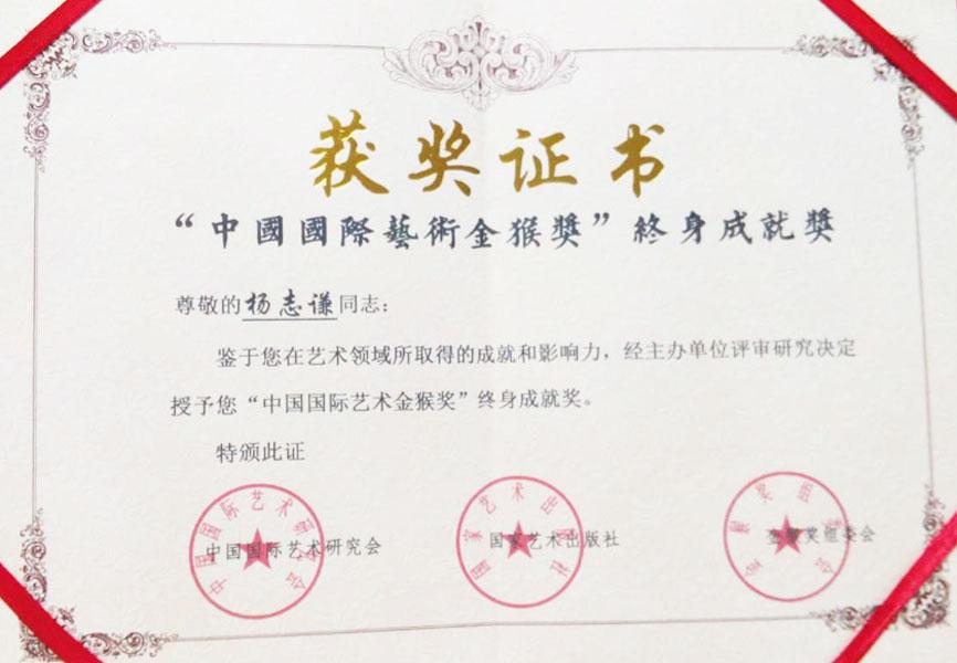 """获得""""中国国际艺术金猴奖""""终身成就奖"""