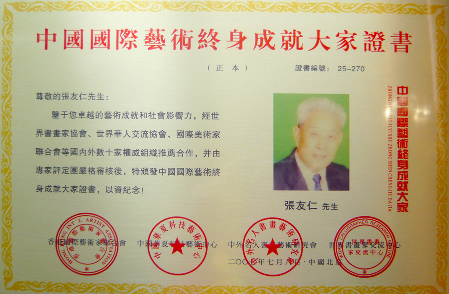 中国国际艺术终身成就大家证书