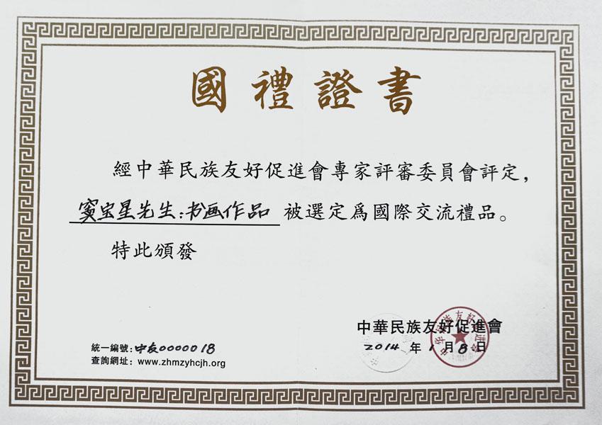 2014年中华民族文化友好促进会国际交流礼品证书