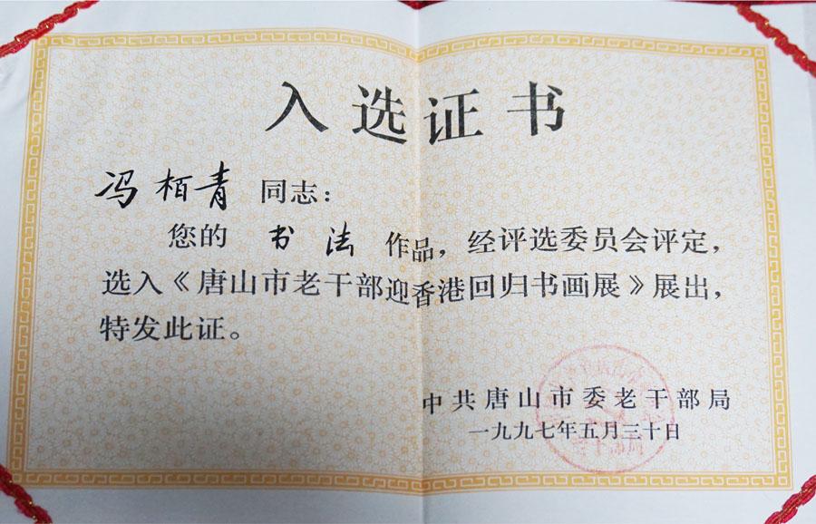 唐山市老干部迎香港回归书画展去选证书