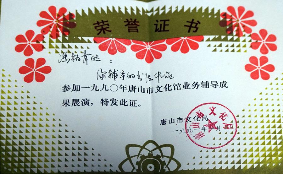 唐山市文化局颁发荣誉证书