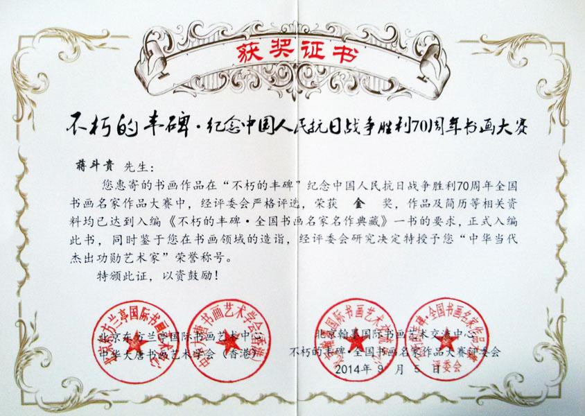 """在""""不朽的丰碑""""纪念中国人民抗日战争胜利70周年书画大赛中荣获金奖"""