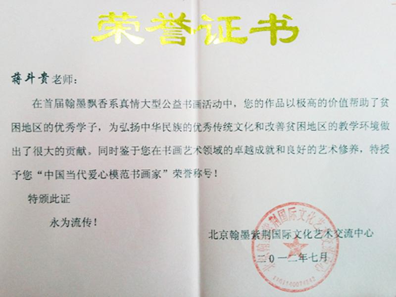在首届翰墨飘香系真情大型公益书画活动中,被授予中国当代爱心模范书画家荣誉称号