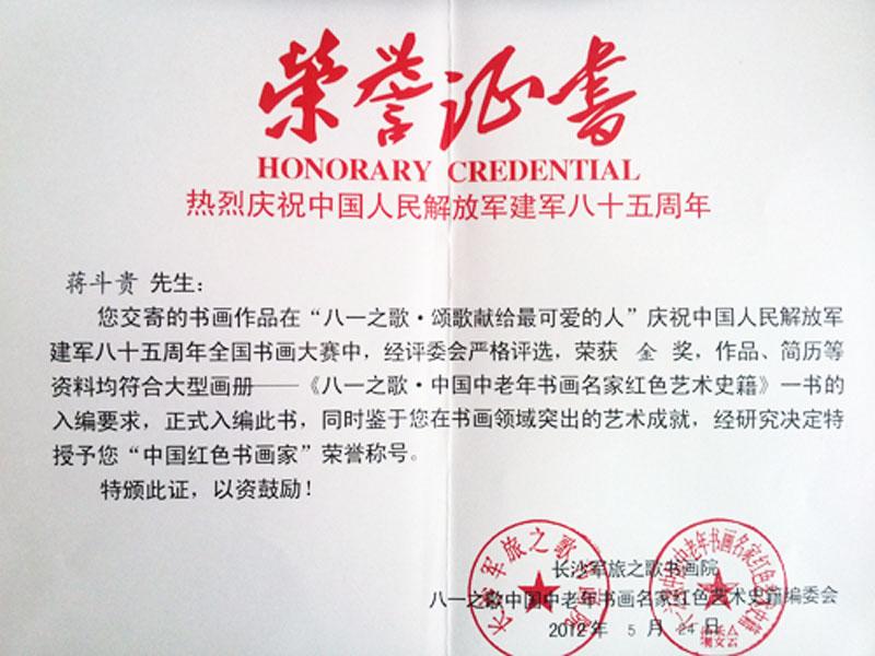 """作品在""""八一之歌.歌颂献给最可爱的人庆祝中国人民解放街八十五周年全国书画大赛中荣获金奖"""