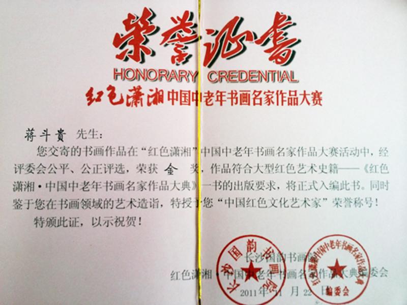 作品在红色潇湘中国中老年书画名家作品大赛中荣获金奖