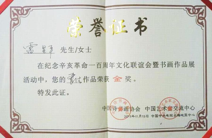 《纪念辛亥革命作品展荣获金奖》