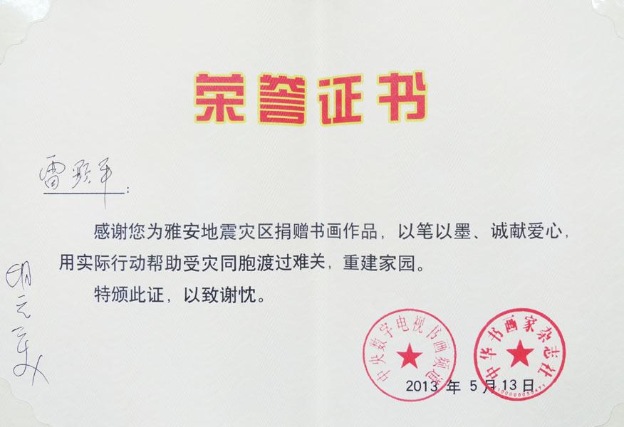 《为雅安地震灾区捐赠证书》