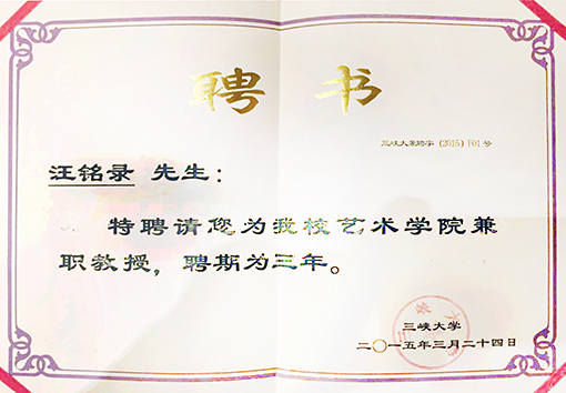 2015年汪铭录先生任命三峡大学特聘教授