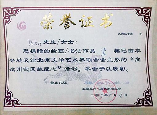 2008年5月16日捐赠的国画作品被北京九洲书画艺术研究会予以表彰