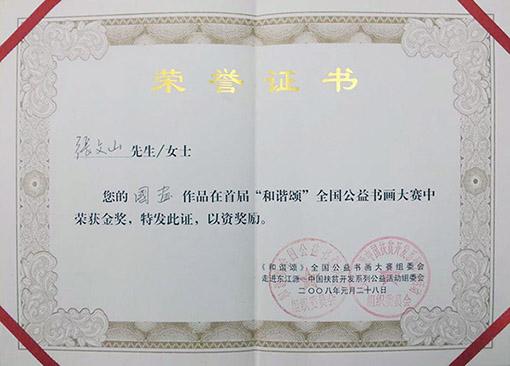 """2008年元月28日国画作品在首届""""和谐颂""""全国公益书画大赛中荣获金奖"""