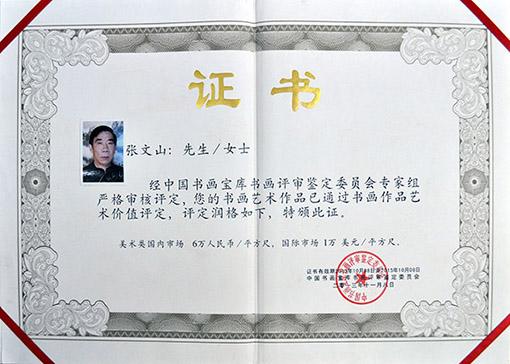 2013年11月8日经中国书画宝库书画评审鉴定委员会专家组严格审核评定并颁发润格证书
