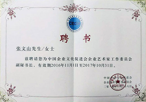 2017年3月被聘为中国企业文化促进会企业艺术家工作委员会副秘书长