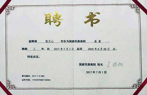 2017年7月1日国画作品被国家民族画院聘请为国家民族画院画家