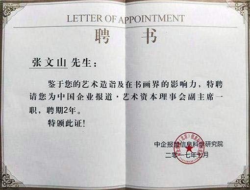 2017年7月特聘请为中国企业报道·艺术资本理事会副主席