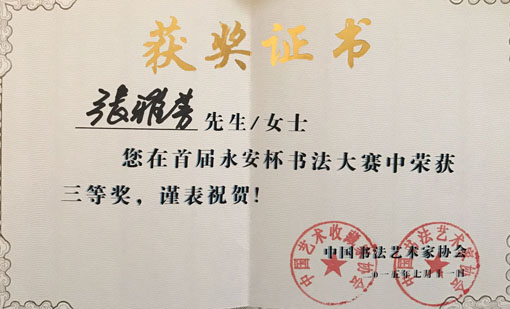 首届永安杯书法大赛中荣获三等奖