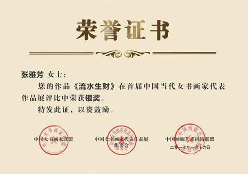在首届中国当代女书画家代表作品展评比中荣获银奖