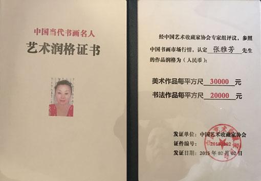 中国当代书画名人艺术润格证书
