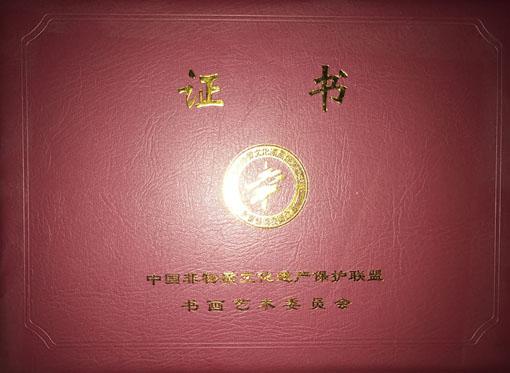 中国非物质文化遗产保护联盟书画艺术委员会会员证书