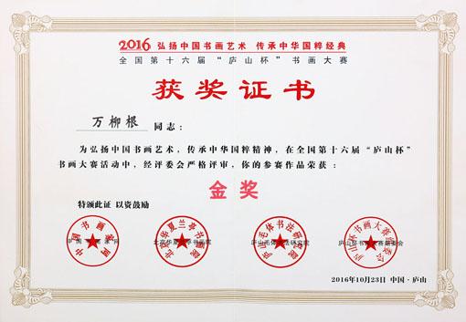 2016年10月23日获全国十六届庐山杯大赛金奖