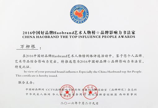 """2016年10月29日 2016年中国好品牌""""艺术人物榜""""品牌影响力书法家"""