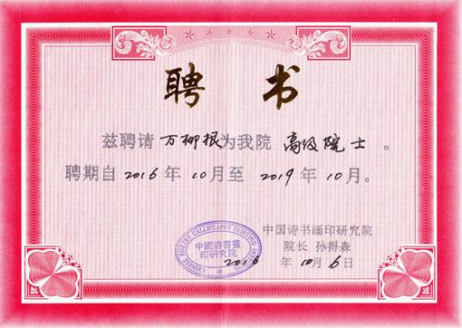 """聘书:2016年10月聘请为中国诗书画印研究院""""高级院士"""""""